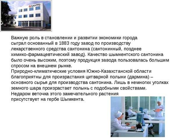 Важную роль в становлении и развитии экономики города сыграл основанный в 1...