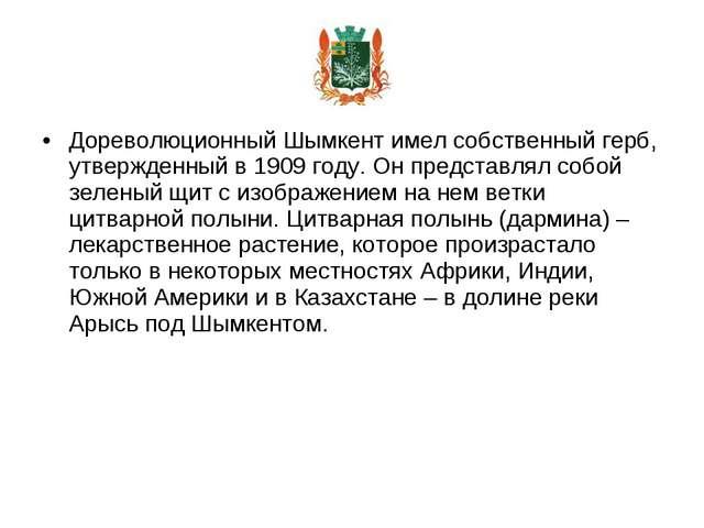 Дореволюционный Шымкент имел собственный герб, утвержденный в 1909 году. Он п...