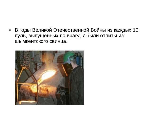 В годы Великой Отечественной Войны из каждых 10 пуль, выпущенных по врагу, 7...