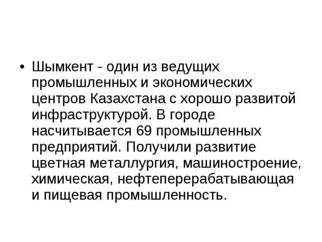 Шымкент - один из ведущих промышленных и экономических центров Казахстана с х...
