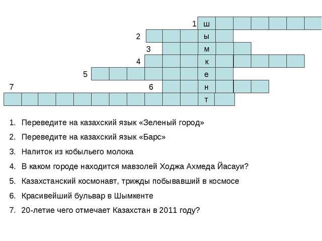 ш ы к м е н т 1 2 3 4 5 6 7 Переведите на казахский язык «Зеленый город» Пере...