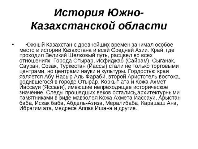 История Южно-Казахстанской области  Южный Казахстан с древнейших времен за...
