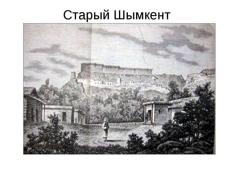 Старый Шымкент