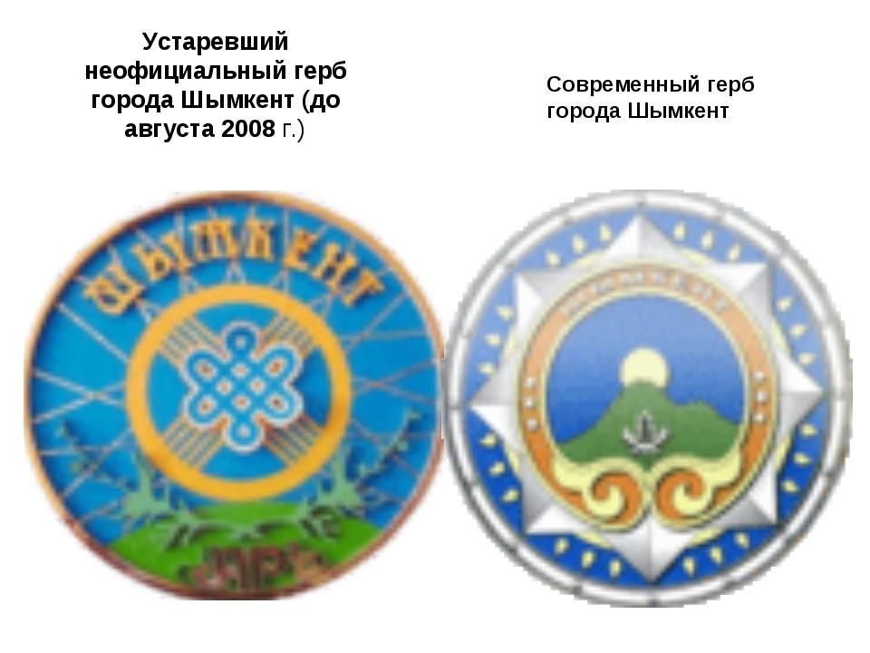 Устаревший неофициальный герб города Шымкент (до августа 2008 г.) Современный...