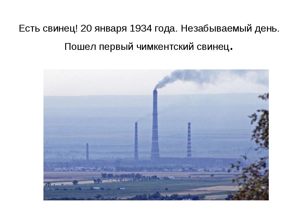 Есть свинец! 20 января 1934 года. Незабываемый день. Пошел первый чимкентски...