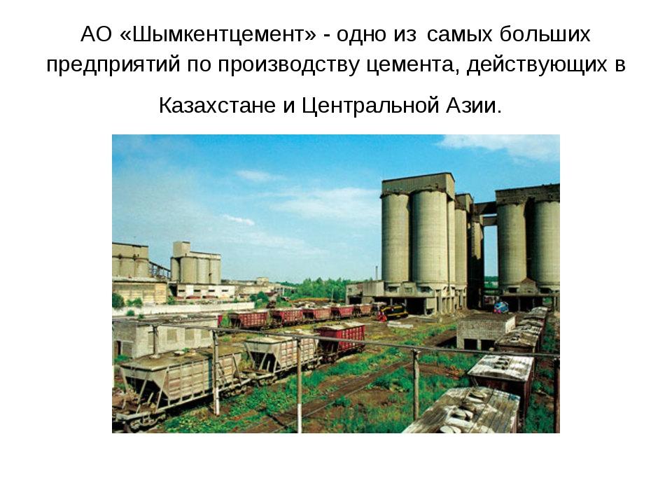 АО «Шымкентцемент» - одно из самых больших предприятий по производству цемент...