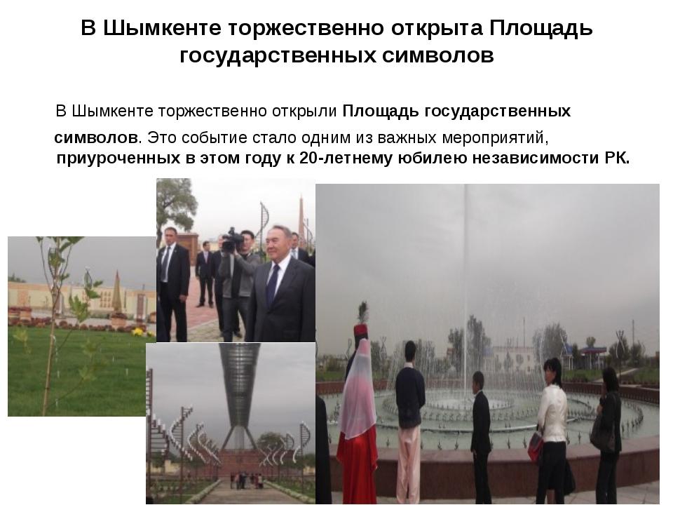 В Шымкенте торжественно открыта Площадь государственных символов  В Шымкенте...