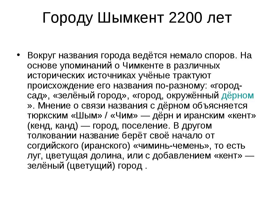 Городу Шымкент 2200 лет Вокруг названия города ведётся немало споров. На осно...