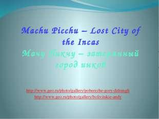 Machu Picchu – Lost City of the Incas Мачу Пикчу – затерянный город инков htt