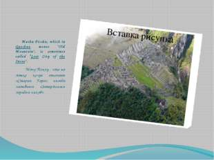 """Machu Picchu, which in Quechua means """"Old Mountain"""", is sometimes called """"Lo"""