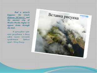 And a miracle happens: the clouds disperse [di`spә:s], and the ancient city