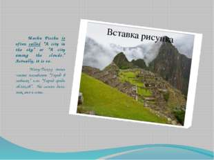 """Machu Picchu is often called """"A city in the sky"""" or """"A city among the clouds"""