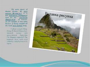 The main square of Machu Picchu. At force majeure [ֽfo:smæ`зә:], it is here
