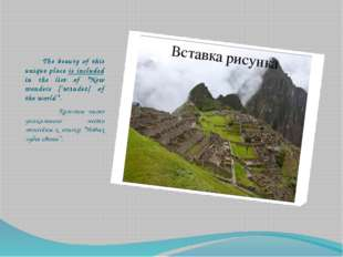 """The beauty of this unique place is included in the list of """"New wonders [`wл"""