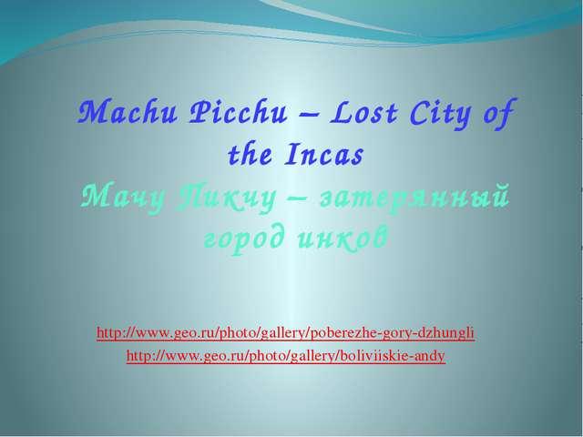 Machu Picchu – Lost City of the Incas Мачу Пикчу – затерянный город инков htt...