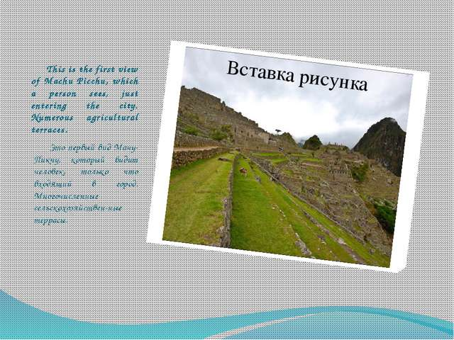 This is the first view of Machu Picchu, which a person sees, just entering t...