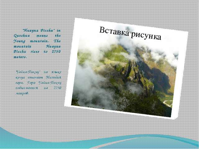 """""""Huayna Picchu"""" in Quechua means the Young mountain. The mountain Huayna Pic..."""