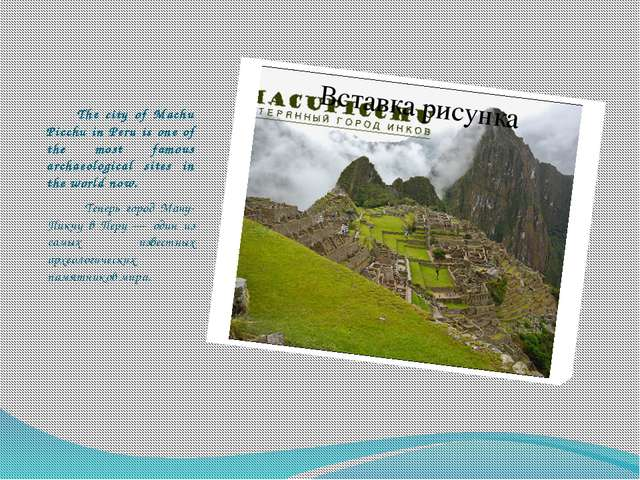 The city of Machu Picchu in Peru is one of the most famous archaeological si...