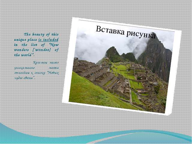 """The beauty of this unique place is included in the list of """"New wonders [`wл..."""