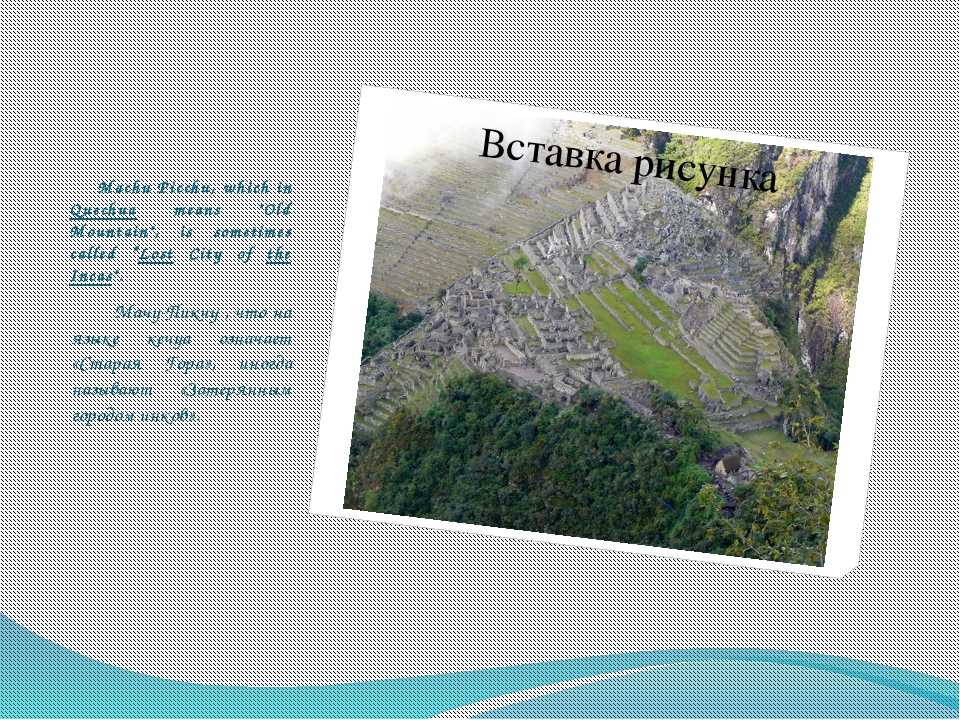 """Machu Picchu, which in Quechua means """"Old Mountain"""", is sometimes called """"Lo..."""