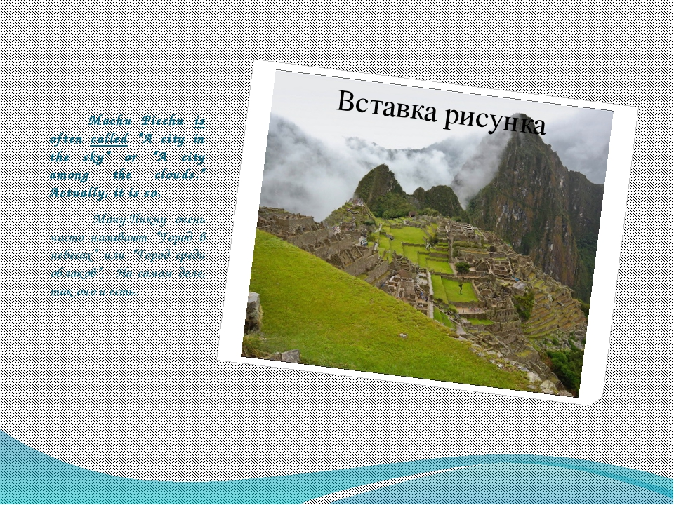 """Machu Picchu is often called """"A city in the sky"""" or """"A city among the clouds..."""
