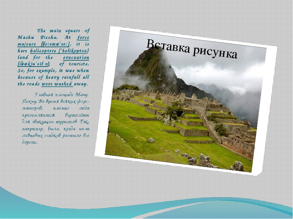 The main square of Machu Picchu. At force majeure [ֽfo:smæ`зә:], it is here...
