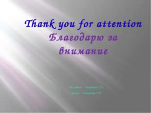 Thank you for attention Благодарю за внимание The author - Romanova T.V. Авто