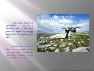 The tomb [`tu:m] of Poulnabrone is one of a thousand and a half stone graves