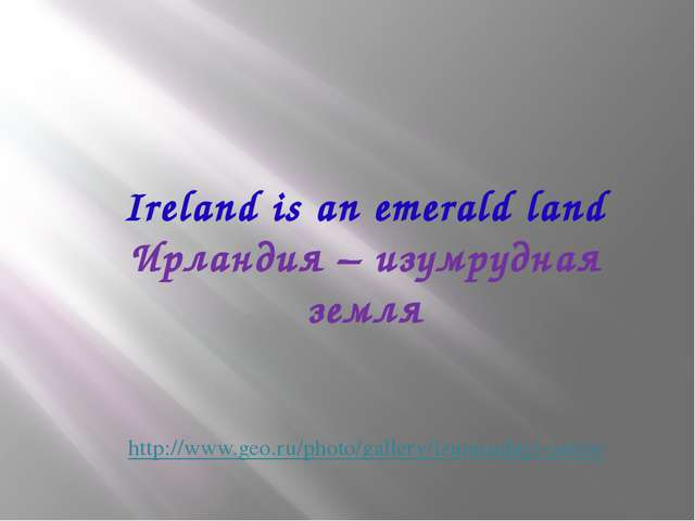 Ireland is an emerald land Ирландия – изумрудная земля http://www.geo.ru/phot...