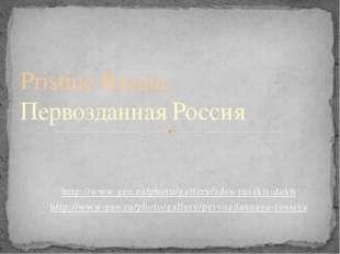http://www.geo.ru/photo/gallery/zdes-russkii-dukh http://www.geo.ru/photo/gal