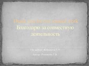 Thank you for our mutual work Благодарю за совместную деятельность The author
