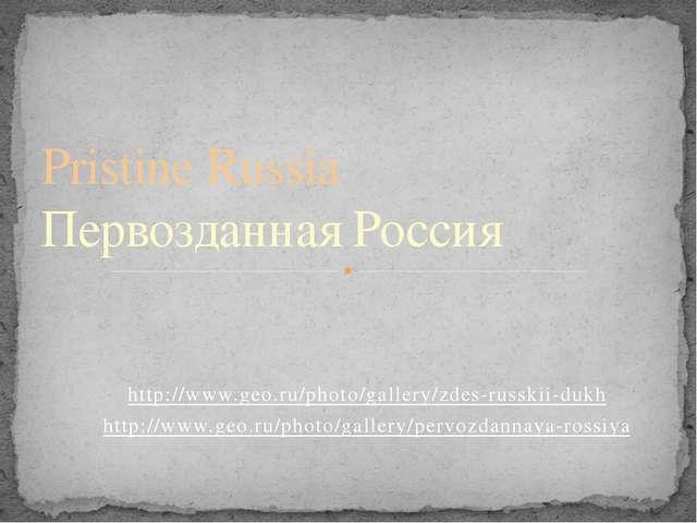 http://www.geo.ru/photo/gallery/zdes-russkii-dukh http://www.geo.ru/photo/gal...