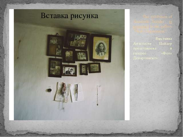 "The exhibition of Anastasia Tsayder is presented in the gallery ""Photo Depar..."