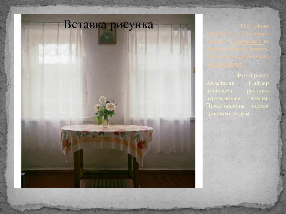The photo exhibition of Anastasia Tsayder is dedicated to Russian country ho...