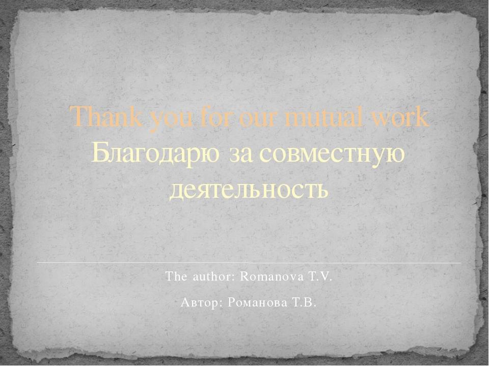 Thank you for our mutual work Благодарю за совместную деятельность The author...
