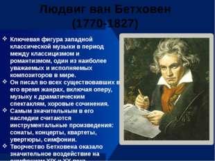 Ключевая фигура западной классической музыки в период между классицизмом и р