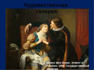 Юлиус фон Блаас. Эгмонт и Клерхен. 1866. Государственный Эрмитаж Художественн