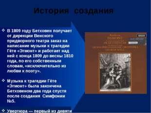 История создания В 1809 году Бетховен получает от дирекции Венского придворн