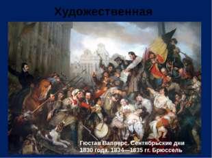 Художественная галерея Гюстав Вапперс. Сентябрьские дни 1830 года. 1834—1835