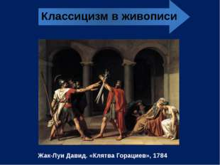 Жак-Луи Давид. «Клятва Горациев», 1784 Классицизм в живописи