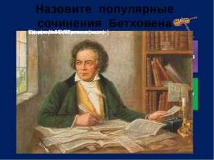 Назовите популярные сочинения Бетховена