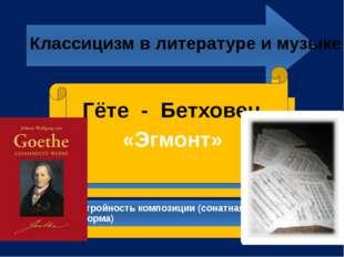 Стройность композиции (сонатная форма) Классицизм в литературе и музыке «Эгмо