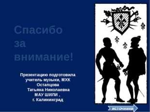 Презентацию подготовила учитель музыки, МХК Остапцова Татьяна Николаевна МАУ