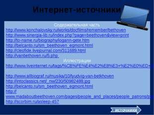 Интернет-источники Содержательная часть http://www.konchalovsky.ru/works/doc