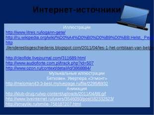 Интернет-источники Иллюстрации http://www.litres.ru/iogann-gete/ http://ru.w