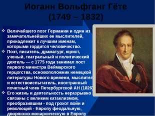 Иоганн Вольфганг Гёте (1749 – 1832) Величайшего поэт Германии и один из заме