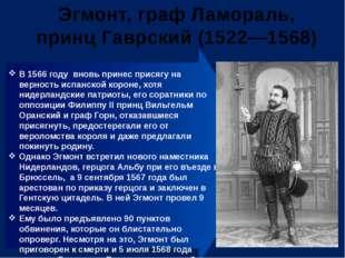 Эгмонт, граф Ламораль, принц Гаврский (1522—1568) В 1566 году вновь принес пр