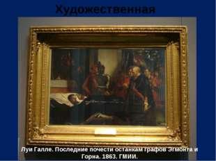 Художественная галерея Луи Галле. Последние почести останкам графов Эгмонта и