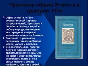Трактовка образа Эгмонта в трагедии Гёте Образ Эгмонта у Гёте собирательный (
