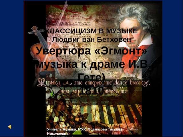 Учитель музыки, МХК Остапцова Татьяна Николаевна МАУ ШИЛИ, г. Калининград, КЛ...
